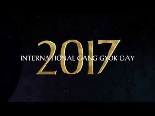 Highlights 2017 INTERNATIONAL GANG GYOK DAY